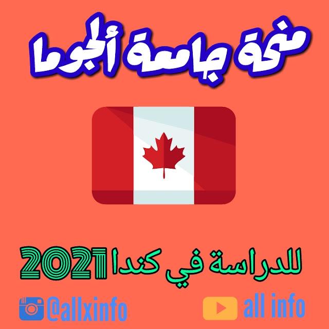 منحة جامعة ألجوما للدراسة في كندا 2021