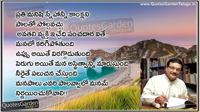 Yandamuri Telugu Quotes about friendship and desire