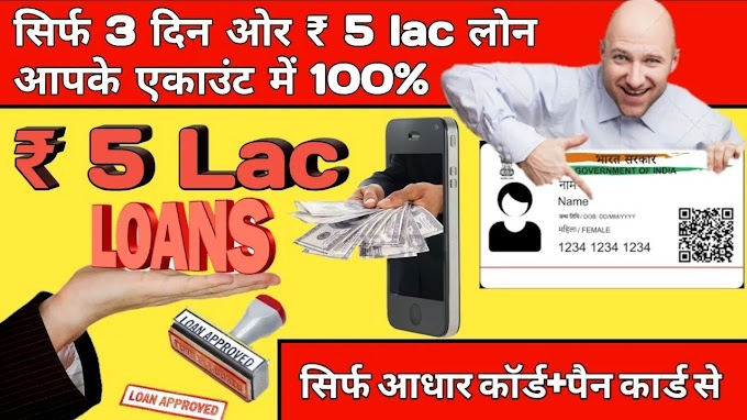 Adhar Card Loan - Easy Way to Own a Mobile Phone Without Hassles