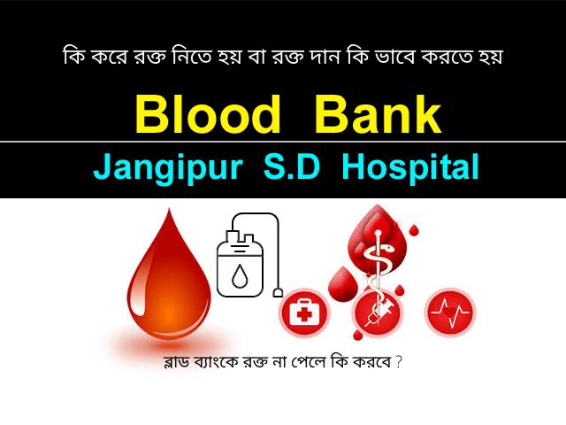 SD Hospital Blood Bank Jangipur In Murshidabad | Jonotaa