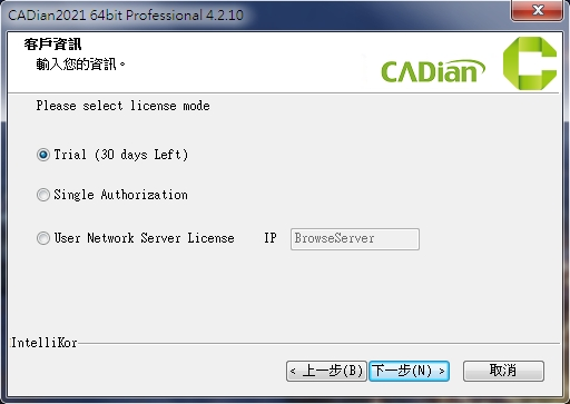 選擇cadian2021版本