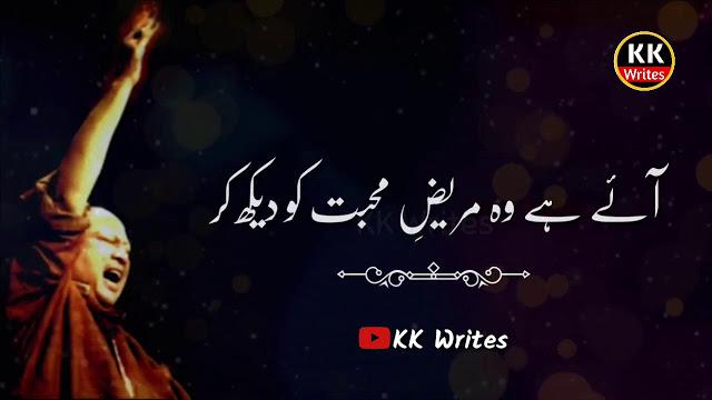 Aaye Hai Woh Mareez Mohobbat Ko Dekh Kar -Nfak Status