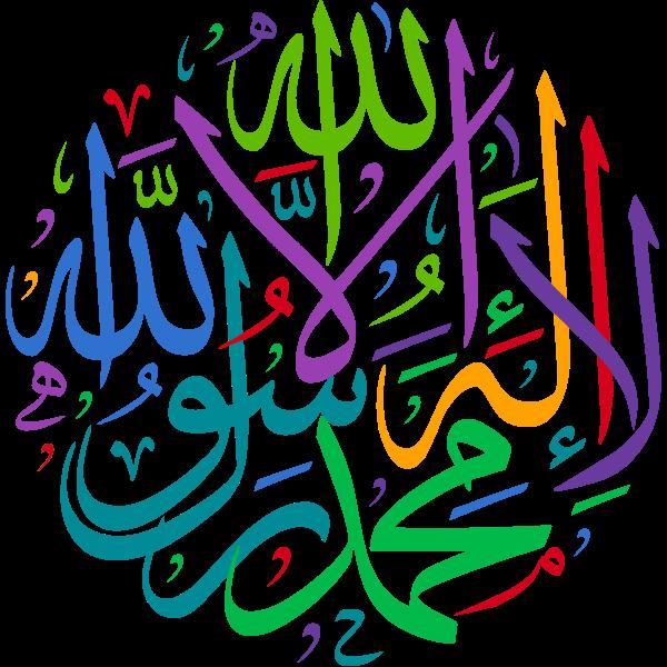 download la alh iilaa allah muhamad rasul allah Arabic Calligraphy islamic illustration vector free svg