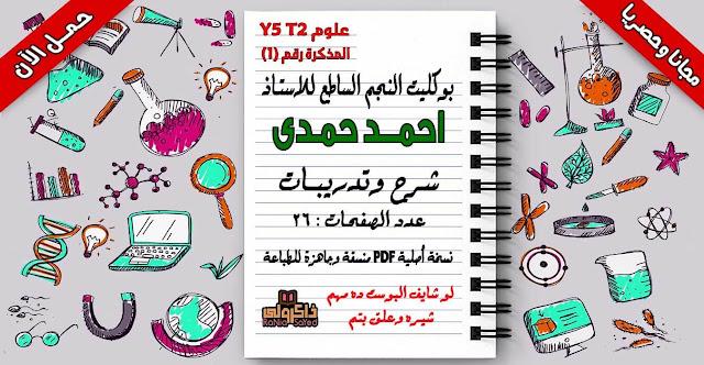 تحميل مذكرة النجم الساطع للاستاذ احمد حمدي في العلوم للصف الخامس الابتدائي الترم الثاني