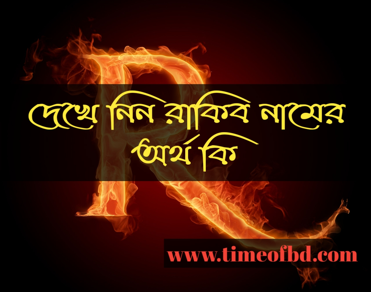 Rakib name meaning in Bengali, রাকিব নামের অর্থ কি, রাকিব নামের বাংলা অর্থ কি, রাকিব নামের ইসলামিক অর্থ কি,