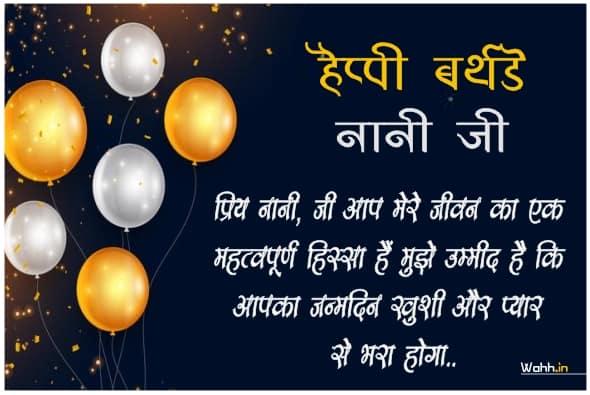 Special Birthday Wishes For Nani Ji In Hindi