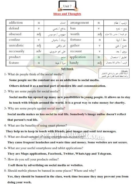 مذكرة شاملة في اللغة الانجليزية للصف الثامن