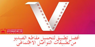 Vidmate.apk ، تحميل Vidmate ، تحميل تطبيق Vidmate ، تنزيل Vidmate ، Vimeo ،Dailymotion   Instagram ،SoundCloud ،Metacafe، facebook، Social media ، YouTube ، تحميل الفيديو من فيسبوك ، تحميل مقاطع الفيديو من اليوتيوب ، تحميل الفيديو من انستجرام ، تحميل الفيديو من سنابشات ، تطبيق لتحميل الفيديو