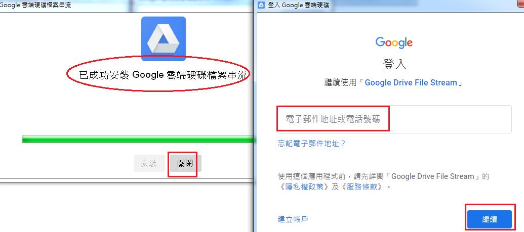 電腦101: Google工具2-Google Drive File Stream雲端硬碟檔案串流1090510