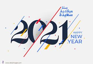 معايدة راس السنة 2021 سنة ميلادية سعيدة