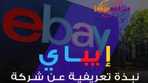 E-bay مخزن الميزات موقع Ebay الدليل الشامل ل Ebay