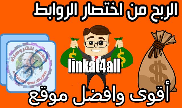 أقوى وافضل موقع للربح من اختصار الروابط  linkat4all