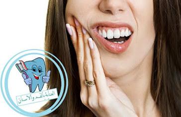آلام الاسنان ،الاسنان الحساسة ،حساسية الاسنان المفاجئ ،علاج الأسنان الحساسة ،علاج الاسنان الحساسة بالاعشاب ،علاج الم الاسنان ،علاج الم الاسنان الحساسة ،كيف نعالج حساسية الاسنان ،الم الاسنان ،لتسكين الم الاسنان فورا ،وجع الاسنان ،تسكين الم الاسنان الشديد ،مسكن الم الاسنان ،علاج وجع الاسنان ،مسكن للاسنان ،لتسكين الم الاسنان بسرعه ،مسكن لالم الاسنان الشديد ،لتسكين ألم الاسنان الحاد ،،مسكن لالم الاسنان ،علاج لالم الاسنان ،علاج لوجع الاسنان ،مسكن قوى للاسنان ،الم اسنان ،مسكن الم اسنان ،الاسنان الحساسة ،حساسية الاسنان ،علاج حساسية الاسنان ،اسباب حساسية الاسنان ،علاج حساسية الاسنان في المنزل ،تجربتي مع حساسية الاسنان ،علاج الاسنان الحساسة ،اعراض حساسية الاسنان ،سبب حساسية الاسنان ،تحسس الاسنان ،الم حساسية الاسنان ،علاج حساسية الاسنان بالاعشاب ،حساسية الاسنان وعلاجها ،ما هي حساسية الاسنان ،التخلص من حساسية الاسنان ،كيف اتخلص من حساسية الاسنان ،اسباب تحسس الاسنان ،ماهو علاج حساسية الاسنان ،افضل علاج لحساسية الاسنان ،ما سبب حساسية الاسنان ،حساسية الاسنان الامامية ،الم الاسنان الحساسه ،حساسية اسنان ،علاج حساسية الاسنان واللثة ،اعراض الاسنان الحساسه ،حل لحساسية الاسنان ،حساسية الاسنان من البارد ،كيفية علاج حساسية الاسنان ،اسباب حساسية الاسنان وعلاجها ،تخفيف الم حساسية الاسنان ،حل حساسية الاسنان ،اسنان حساسة ،علاج طبيعي لحساسية الاسنان ،علاج الم الاسنان الحساسة ،حساسية الاسنان من الماء البارد ،علاج تحسس الاسنان من البارد ،علاج حساسيه الاسنان الاماميه ،حساسية الاسنان من السكريات ،افضل علاج للاسنان الحساسة ،ما علاج حساسية الاسنان