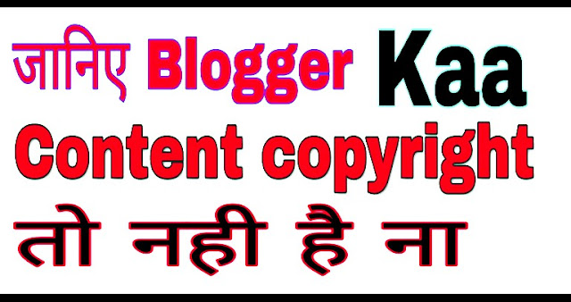 HOW TO CHECK COPYRIGHT ON BLOGGER | RDS KENDRA