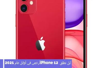 آبل تطلق iPhone 12 أرخص في أوائل عام 2021