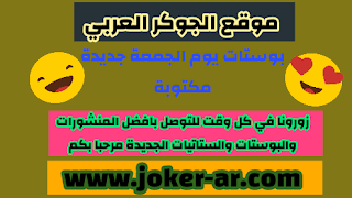 بوستات يوم الجمعة جديدة مكتوبة 2020 احلى بوستات يوم الجمعة - الجوكر العربي