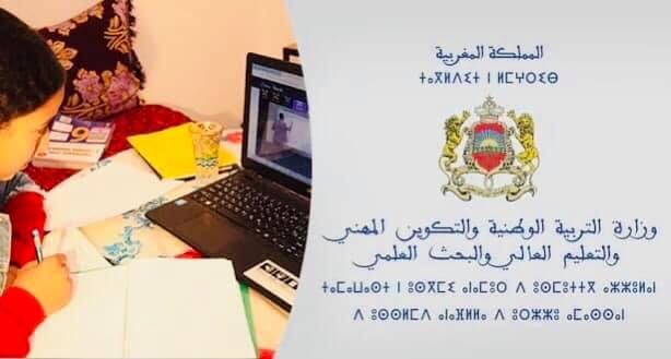 """عاجل..وزارة أمزازي تعلن إستئناف بث حصص""""التعليم عن بعد"""" بالنسبة لجميع المستويات الدراسية ابتداء من اليوم الثلاثاء ✍️👇👇👇"""