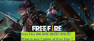 Free Fire का नया अपडेट क्या हैं? What is new Update of Free Fire ?