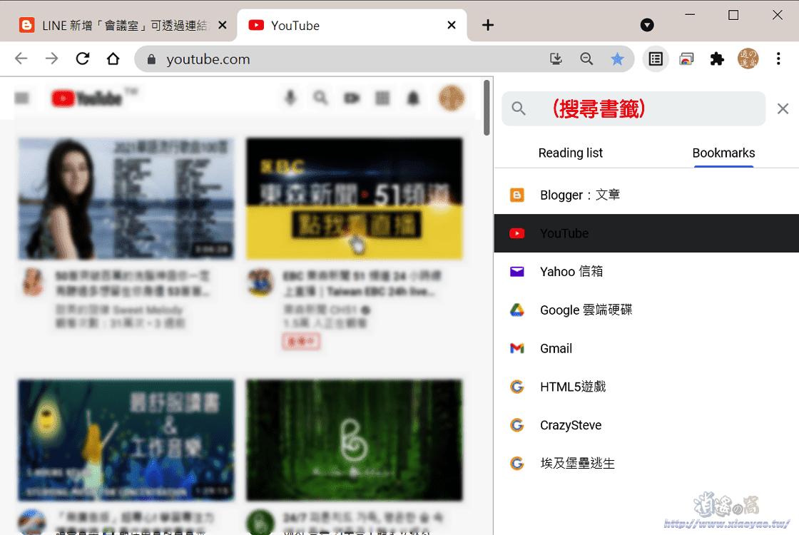 Chrome 91 版新增右側欄書籤、閱讀清單,隱藏版 Side Panel 功能