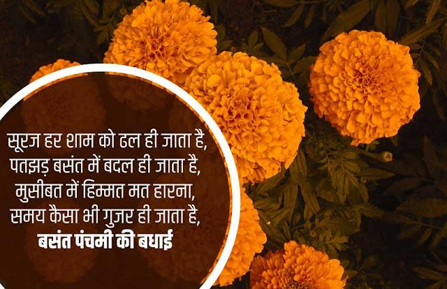 Basant Panchami 2021 images in Hindi
