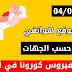 مستجدات الحالة الوبائية في المغرب يوم الأربعاء 4 يونيو 10 ص