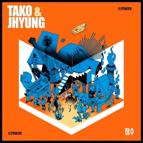 Tako & J Hyung – 잠수 – Single