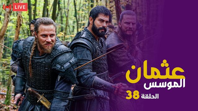 مسلسل المؤسس عثمان الحلقة 38 مترجمة للعربية حصرياً علي موقع دراما اونلاين
