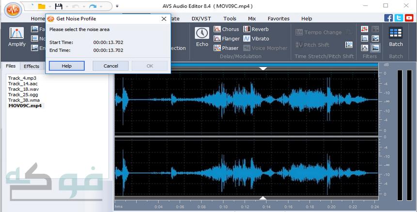 برنامج صدى الصوت للكمبيوتر عربي برابط مباشر - avs audio editor