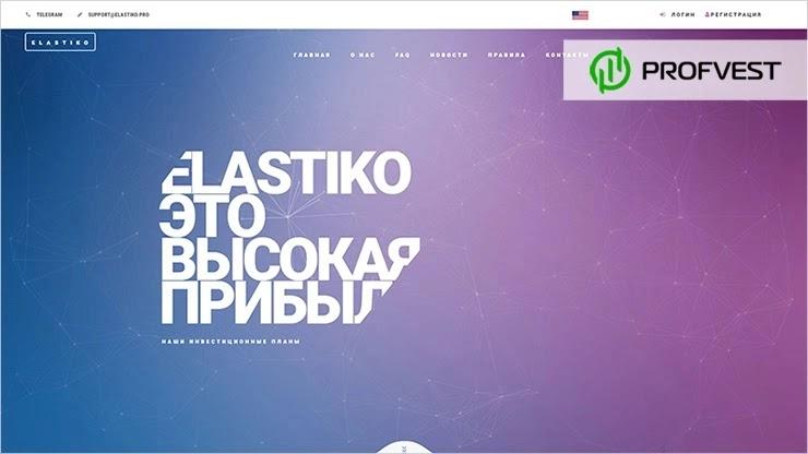 Новый тарифный план в Elastiko