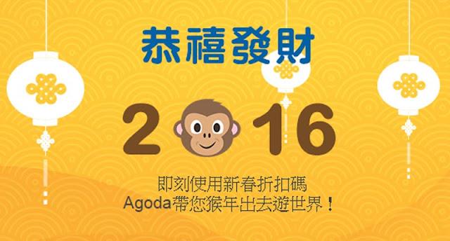猴年立春優惠碼!Agoda 訂房92折優惠碼,限時8日,至2016年2月12日前有效。