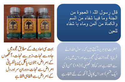 benefits of ajwa dates in urdu