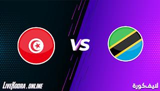 مشاهدة مباراة تنزانيا وتونس بث مباشر بتاريخ 17-11-2020 في تصفيات كأس أمم أفريقيا