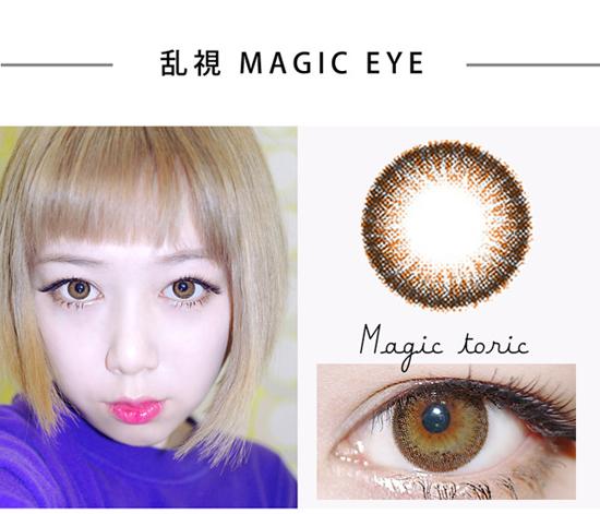 マジックアイ /Magic eye brown