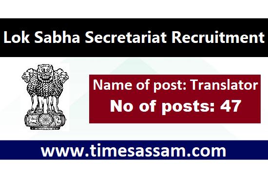 Lok Sabha Secretariat Job 2020