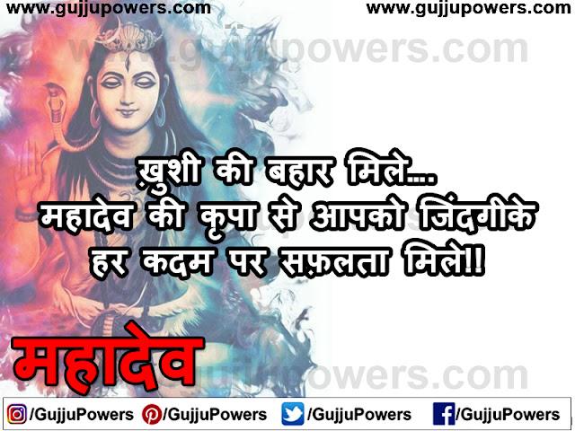 mahakal status fb