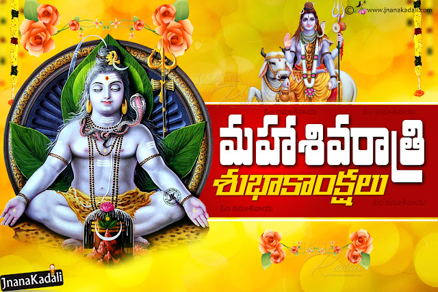 happy maha sivaraatri images pictures, best telugu maha sivaraatri quotes images