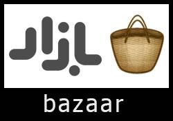 تحميل متجر بازار bazaar للاندرويد