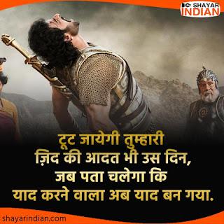 जिद की आदत - Jidd Love, Sad, Shayari, Status, Quotes, Images in Hindi