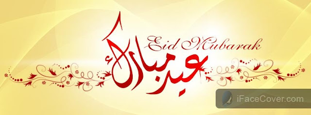 eid mubarak best cover photos for facebook 2017