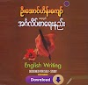 English Writing Designed for Self-study Vol. 2  by U Aung Hein Kyaw