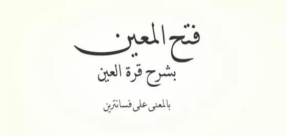 Download Kitab Fathul Muin PDF Terjemah dan Makna Pesantren