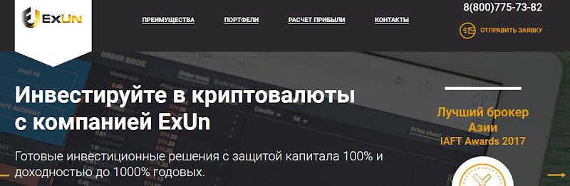 Мошеннический сайт exun.pro – Отзывы, развод, платит или лохотрон? Информация