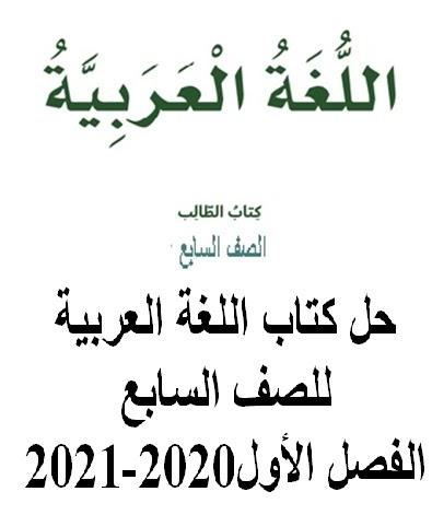 حل كتاب اللغة العربية للصف السابع الجزء الاولpdf