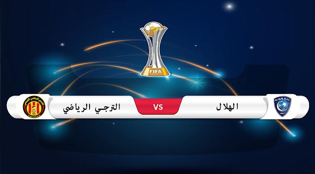 تقديم مباراة الهلال السعودي و و الترجي التونسي كأس العالم للأندية