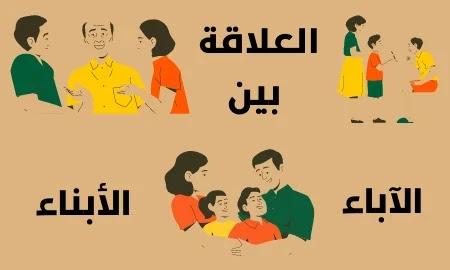 إرشادات لتحسين العلاقة بين الآباء والأبناء البالغين