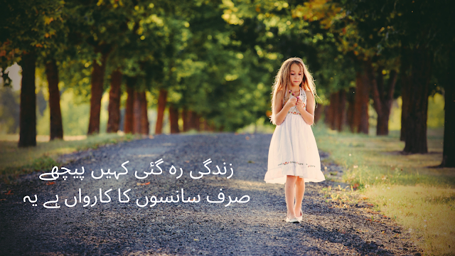 urdu shayari - poetry in urdu - 2 line poetry for facebook and whatsapp status, saans, karwaan sad zindgi shayri