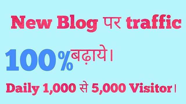 blog par traffic kaise badhaye 100% full jankari