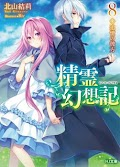 Seirei Gensouki - Konna Sekai de Deaeta Kimi ni (Novel)