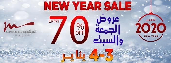 عروض المرشدى الجمعة والسبت 3 و 4 يناير 2020 العام الجديد