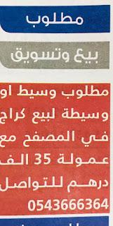 فرص عمل في الإمارات للسيدات 2020